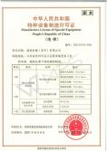 Special equipment manufacturing license