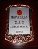 Certificate of Founder of Henan Chamber Commerce