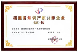 2017.10.11Intellectual Property Advantage Enterprises in Fujian Province