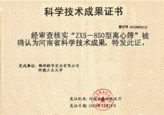 Certificate Of Scientific And technological Achievements