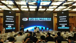 Chipshow Interactive LED Display Detonated the China Outdoor Spread Assembly