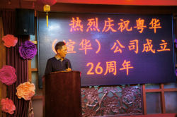 Yuehua company successfully held its 26th anniversary celebration