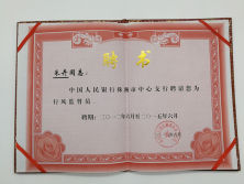 The letter of appointment of The people's bank of China