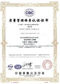 Quality Management System Certificate.