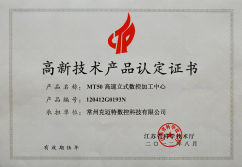 High-tech Products Identification Certificate(MT50)