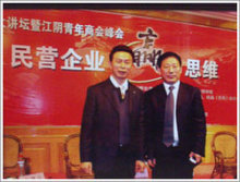 Dongfang joined the Private Enterprise Forum in Jiangyin Jiangsu