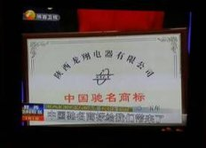 The provincial government commend our company for Chinese well-know trademark.