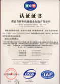 ISO 4001 CHINESER CERTIFICATE