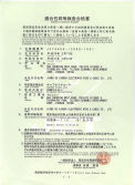 Japan Electrical Safety&Enviroment certification for sheated flexible cable