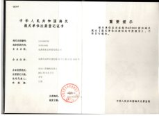 Customs registration certificate