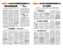 Our Newspaper - perspective & topics