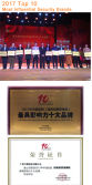 Cantonk is awarded 2017 Top 10 Most Influential Security Brands In China