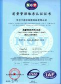 The Authentication Certificate of Quality Management System (Chinese)