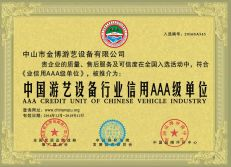 China Entertainment Equipment Industry Credit AAA Class Enterprise