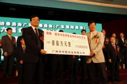 The Sixth Guangdong International Chamber of Commerce Activities