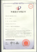 Patent Certificate of HT380 Industrial PDA
