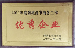 Prize of excellent enterprise from FangChengGang Commerce Bureau Iin 2012