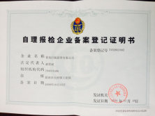 Self Inspection Business Registration Certificate