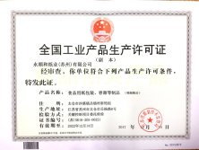 QS Manufacturing License