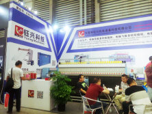 2017 CISMA Shanghai Exhibition from Sept26th-Sept29th