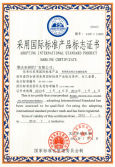 Internetian standard marking certification