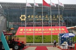 welcome to visit us at 118th Canton Fair