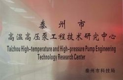 Taizhou High-Temperature and High-pressure Pump Engineering Technology Research Center