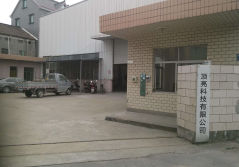Our factory established in the end of 2008