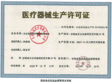 certificate of production