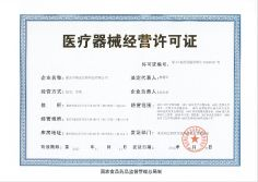 Medical Equipment License Permition