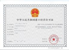 Chinese Port Business Permit