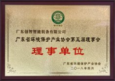 Environmental protection council of guangdong province