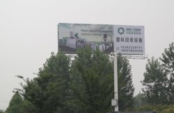 ACERETECH make an advertisement at entrance of high speed way in Jinfeng