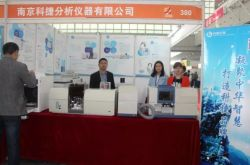 Participate in the Professional Exhibition of Analytical Instruments