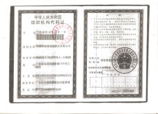 Certificate of Dongguan Yongzhao hardware products limited