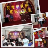 Mid-Autumn Festival Evening Party of Liben