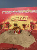 Guangdong J.Sound Audio technology Co. Ltd. Ground Breaking Ceremony