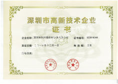 Shenzhen high-tech enterprise certification