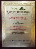 Awarded the Annual Best Battery Solution Provider in 7th Green Vehicle Convention & Awards