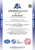 9001 Quality management Chinese