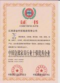 Chinese Furniture Top Ten Certificate