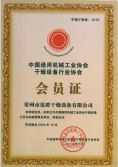 Member Certificate of Drying Equipment Association of China
