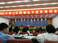 2015 International E-business Trading Conference in Xiaoshang District, Hangzhou City
