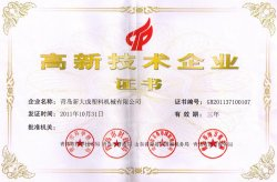 High technology certificate for our company