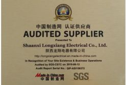 "LongXiang passed ""Made-in-China.com"" international supplier certification"