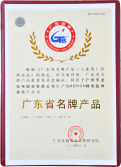 Brand-name product in Guangdong Province