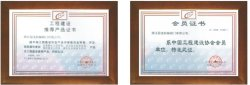 China Construction Association Membership License