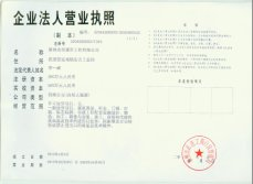 Company Registeration Certificate !