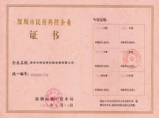 Scientific & Technological Enterprise Certificate