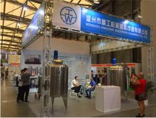 Shanghai International Bio-Fermentation Products Tech & Equipments Expo